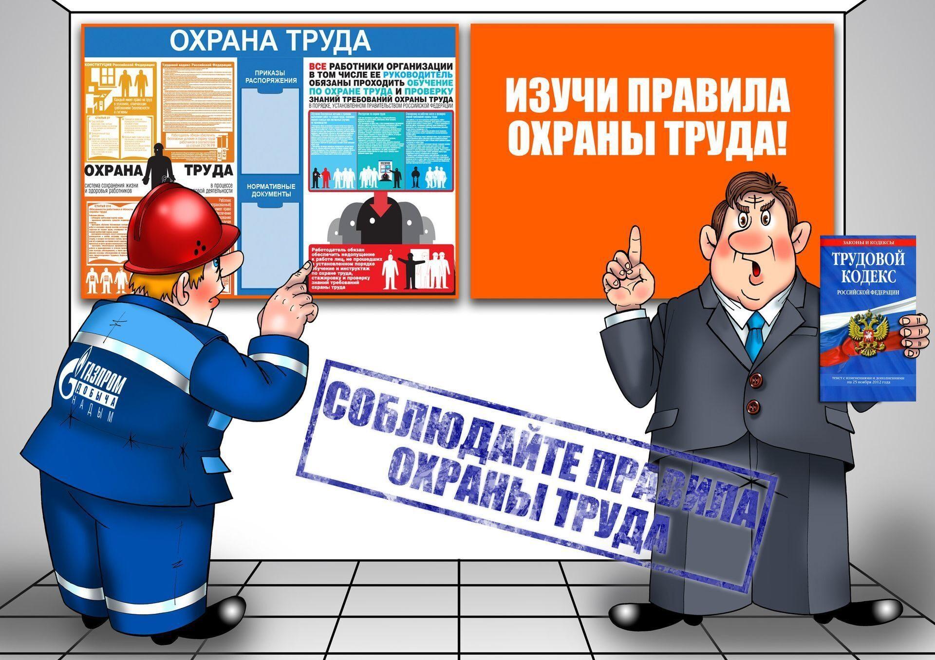 плакаты вывески картинки по охране труда грузии пользовались